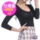 【JS嚴選】台灣製掰掰蝴蝶禦寒暖感美體塑衣(三件組)