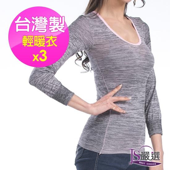 圖片 【JS嚴選】台灣製掰掰蝴蝶禦寒暖感美體塑衣(美紋衣三件組)