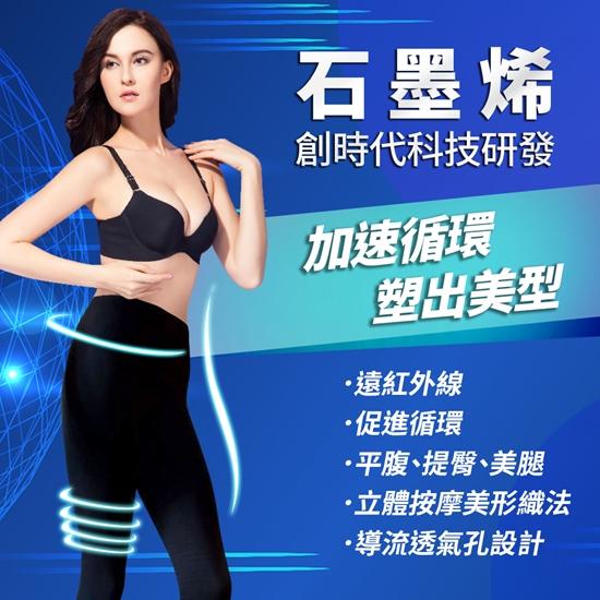 圖片 【JS嚴選】高科技石墨烯進化版壓力褲-美