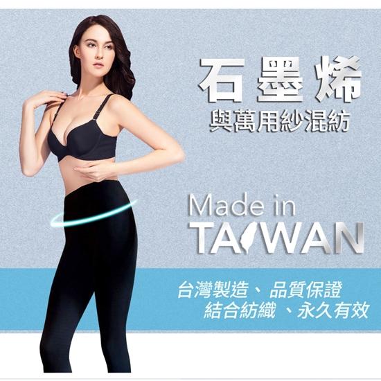 圖片 【JS嚴選】高科技石墨烯進化版壓力褲二件組-美