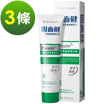 《台塑生醫》Dr's Formula固齒健-牙齦牙周雙護理牙膏120g(3條/組)