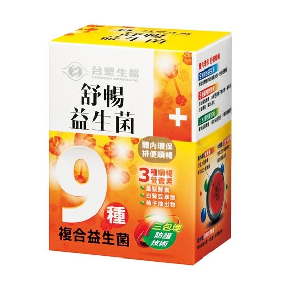 圖片 【台塑生醫】舒暢益生菌(30包入/盒)