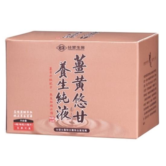 圖片 【台塑生醫】薑黃悠甘養生純液 (20ml x6瓶)
