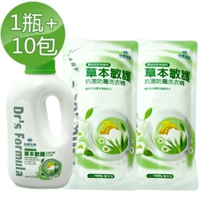 圖片 《台塑生醫》Dr's Formula草本敏護-抗菌防霉洗衣精(1瓶+10包)