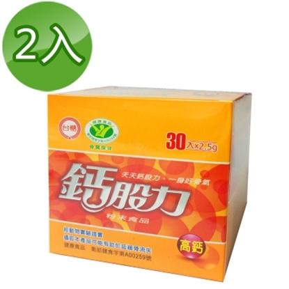 圖片 【台糖】鈣股力30包(2盒/組)
