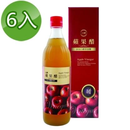 圖片 【台糖】蘋果醋600ml(6瓶/組)
