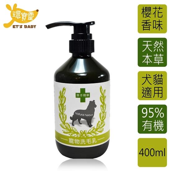 圖片 【環寶靈】寵物寶貝驅蚤抗菌洗毛乳(櫻花)400ml