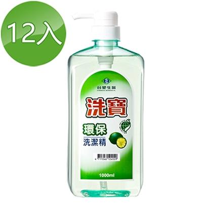 圖片 《台塑生醫》Dr's Formula 洗寶環保洗潔精1000g (12瓶/組)