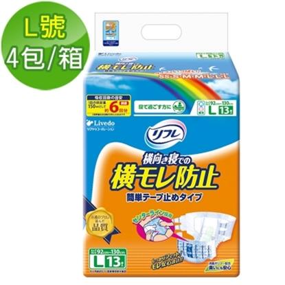 圖片 《麗護蕾Livedo》日本原裝進口黏貼型全功能成褲 L號 13片*(4包/箱)