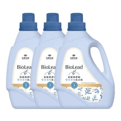 圖片 《台塑生醫》BioLead抗敏原濃縮洗衣精 嬰幼兒衣物專用1.2kg(3瓶入)