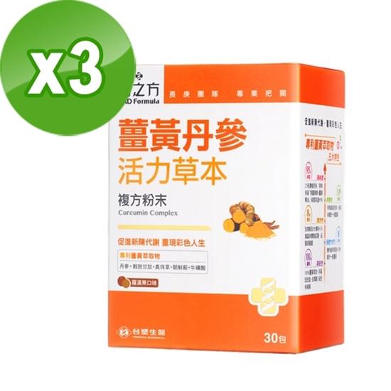圖片 【台塑生醫】薑黃丹參活力草本複方粉末(30包/盒)3盒/組