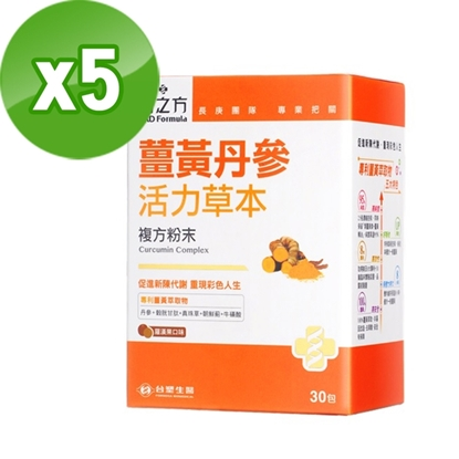圖片 【台塑生醫】薑黃丹參活力草本複方粉末(30包/盒)5盒/組