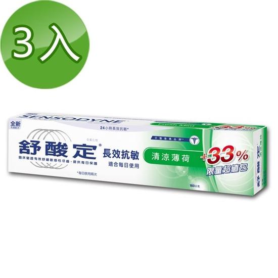 圖片 《舒酸定》長效抗敏-清涼薄荷配方160g(綠)*3入/組