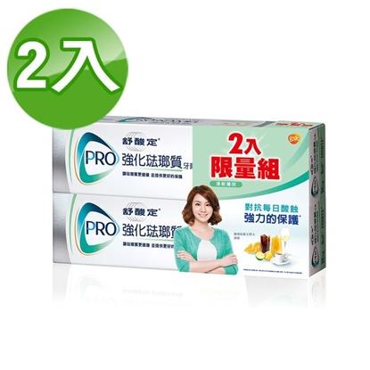 圖片 《舒酸定》強化琺瑯質牙膏-清新薄荷110g*2入超值組(2盒/組)