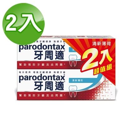 圖片 《牙周適》牙齦護理牙膏-清新薄荷90g*2入超值組(2盒/組)