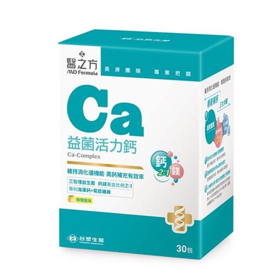圖片 【台塑生醫】益菌活力鈣複方粉末(30入/盒 )