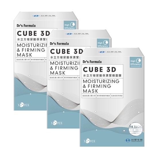 圖片 《台塑生醫》Dr's Formula水立方玻尿酸保濕緊緻面膜(5片/盒)*3盒入