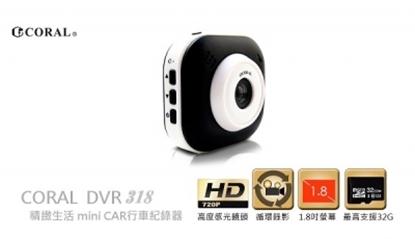 CORAL DVR-218 (熊貓眼小巧型)HD 行車記錄器