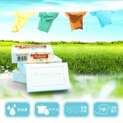 圖片 Popular 多功能香皂 洗衣皂 肥皂 洗手皂 單顆 250g(5入)