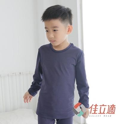 圖片 佳立適-蓄熱保暖衣-兒童-藍色
