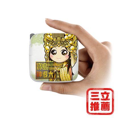 圖片 【寶島神很大】媽祖神來電 USB充電器 (快充2A)