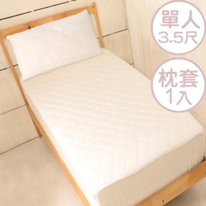 圖片 床之戀 台灣製加高床包式保潔墊-單人3.5尺+枕頭保潔墊/枕頭套