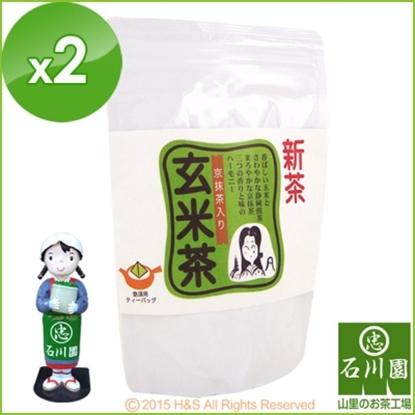 圖片 《石川園》純正和風玄米茶(含京都產抹茶)茶包(5克*18包)2入