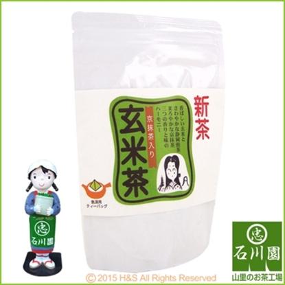 圖片 《石川園》純正和風玄米茶(含京都產抹茶)茶包(5克*18包)