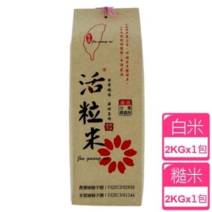 圖片 ◤金廣農場◢活粒白米+糙米(2 公斤)(各1入)