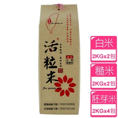 圖片 ◤金廣農場◢活粒白米2入+糙米2入+胚芽米4入(2 公斤)