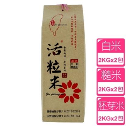 圖片 ◤金廣農場◢活粒白米+糙米+胚芽米(2 公斤)(各2入)