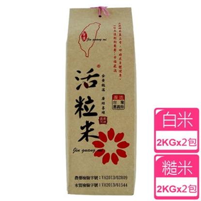 圖片 ◤金廣農場◢活粒白米+糙米(2 公斤)(各2入)