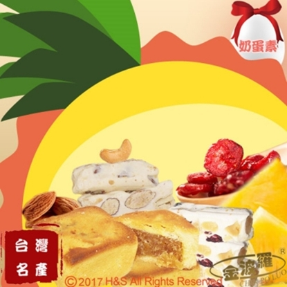 圖片 【金波羅】金鑽鳳梨酥/牛軋糖豪華B組(鳳梨酥10入/杏仁果+夏威夷果各1包)