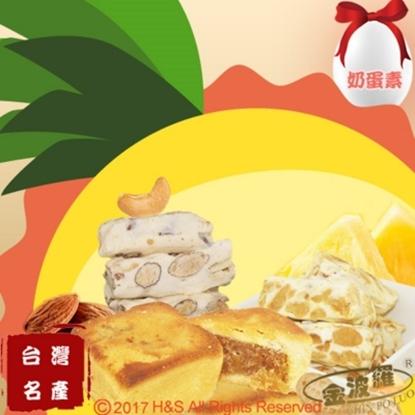 圖片 【金波羅】金鑽鳳梨酥/牛軋糖豪華A組(鳳梨酥10入/杏仁果+花生各1包)