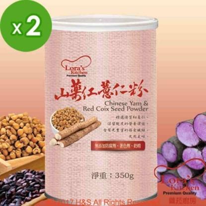 圖片 【蘿菈廚房】山藥紅薏仁粉(350克)2入組
