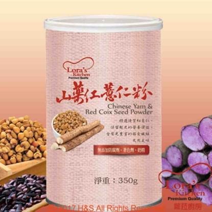圖片 【蘿菈廚房】山藥紅薏仁粉(350克)