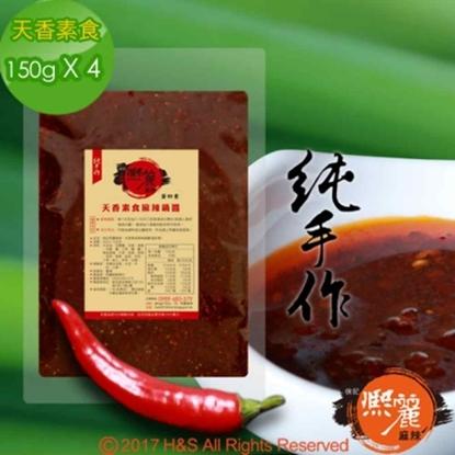 圖片 【熙麗麻辣】天香素食麻辣鍋醬(150克)(蛋奶素)4包