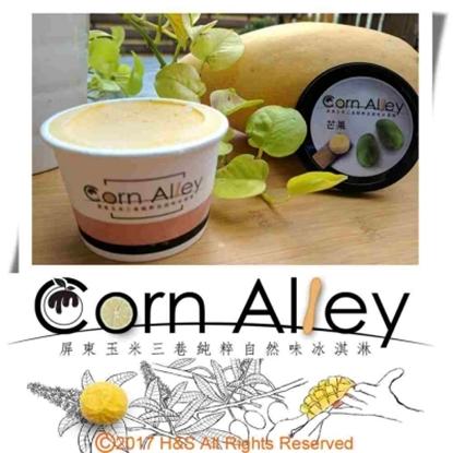 圖片 【Corn Alley屏東玉米三巷】愛文芒果冰淇淋(120ml)16入