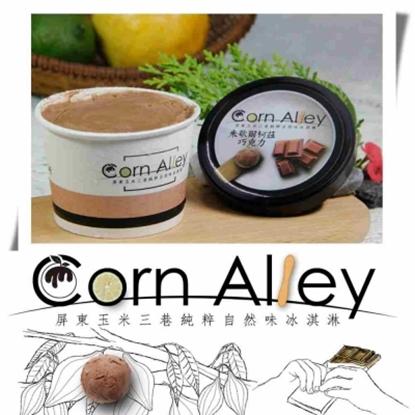 圖片 【Corn Alley屏東玉米三巷】米歇爾‧柯茲巧克力冰淇淋(120ml)16入