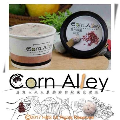圖片 【Corn Alley屏東玉米三巷】萬丹特選紅豆冰淇淋(120ml)16入