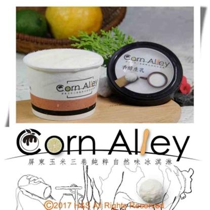 圖片 【Corn Alley屏東玉米三巷】香醇生乳冰淇淋(120ml)16入