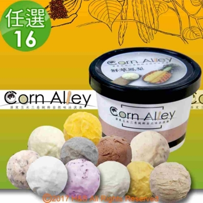 圖片 【Corn Alley屏東玉米三巷】冰淇淋任選16入