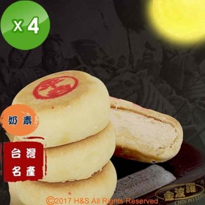 圖片 【金波羅】古早味平西餅(8入)4盒組