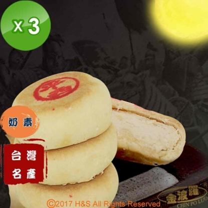 圖片 【金波羅】古早味平西餅(8入)3盒組