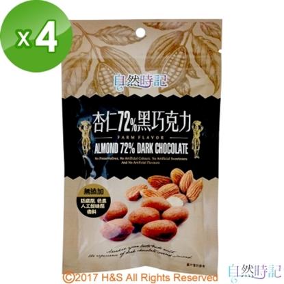 圖片 【自然時記】杏仁72%黑巧克力4包(85g/包)