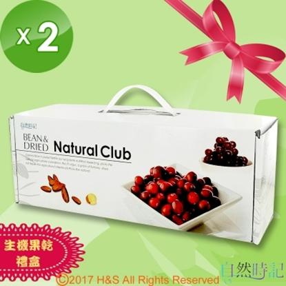 圖片 【自然時記】生機果乾禮盒2入組