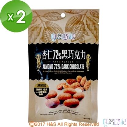 圖片 【自然時記】杏仁72%黑巧克力2包(85g/包)