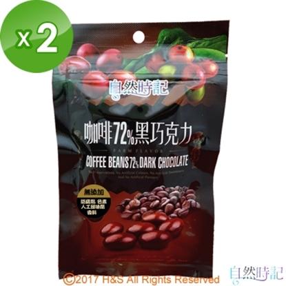 圖片 【自然時記】咖啡豆72%黑巧克力2包(80g/包)