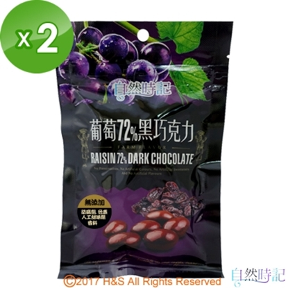 【自然時記】葡萄乾72%黑巧克力2包(100g/包)