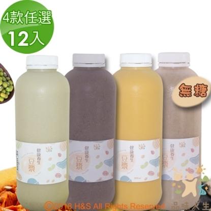 圖片 任選【品味人生】四款豆漿(920ml)12入
